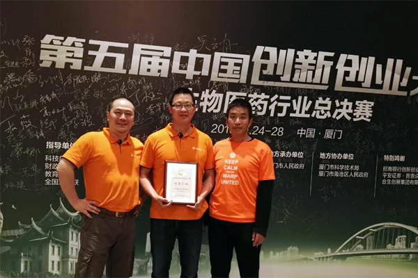 "Warp United Receives ""Excellent Enterprise"" Award in China Innovation & Entrepreneurship Competition 2016"
